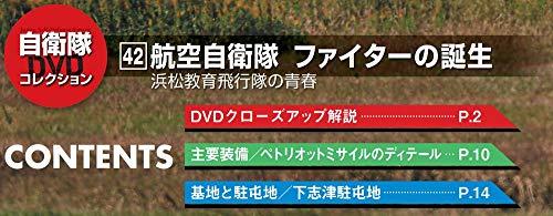 『自衛隊DVDコレクション 42号 [分冊百科] (DVD付)』の1枚目の画像