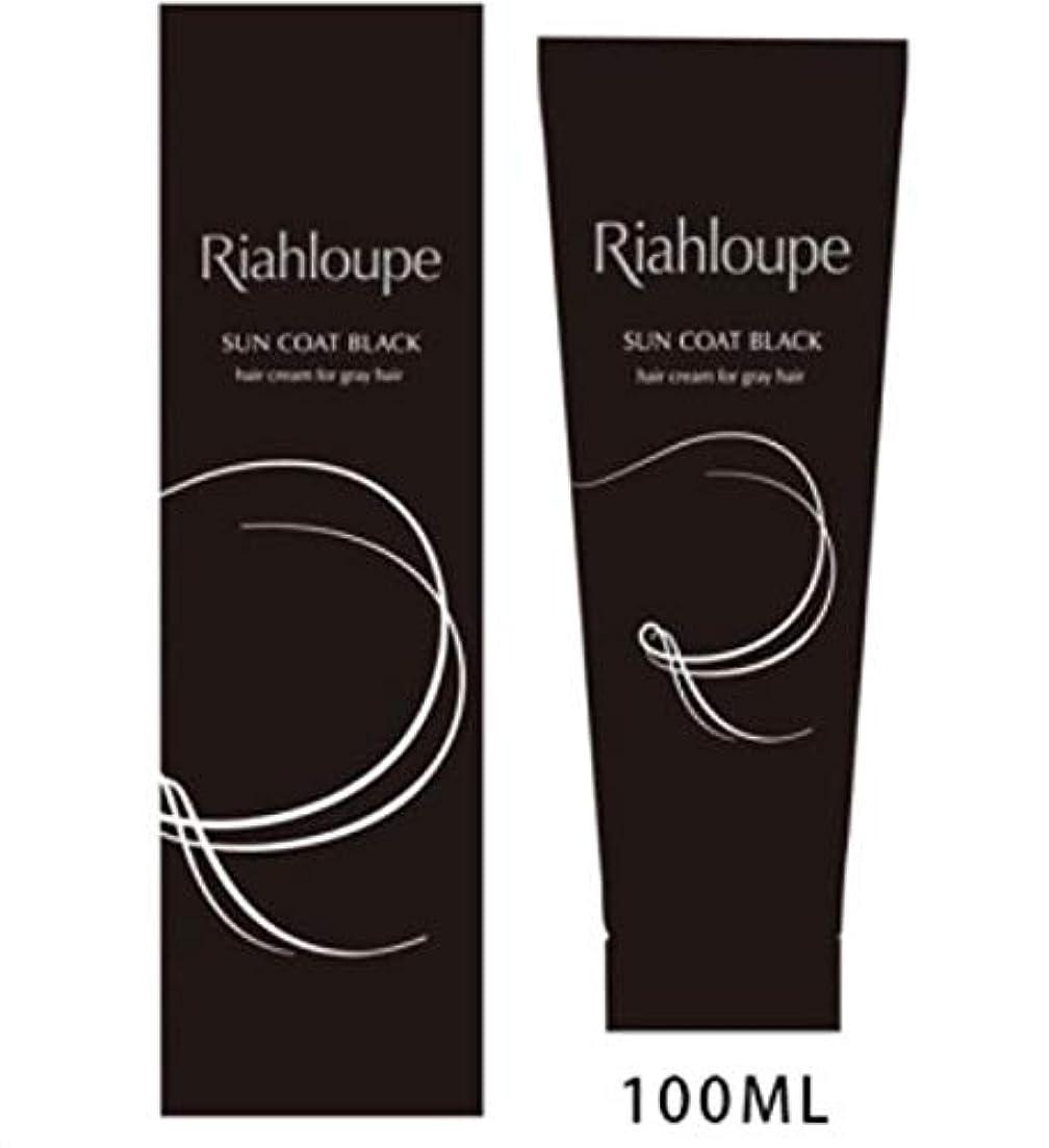 コットン広告主加速する洗い流さない 光で染まる白髪染め リアループサンコートブラックRiahloupe Sun Coat Black 100g