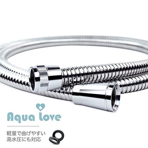 Aqua Love シャワーホース (1.6M) ステンレス製クロムメッキ補強で耐久性抜群 曲げやすい 軽量 柔軟 シャワーヘッドとの黄銅コネクター シャワーホース交換 【2年間の安心保証】