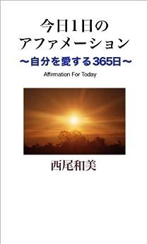 [西尾和美]の今日1日のアファメーション―自分を愛する365日