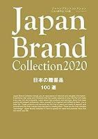 Japan Brand Collection 2020 日本の贈答品100選 (メディアパルムック)