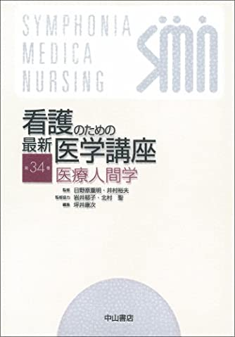 医療人間学 (看護のための最新医学講座)