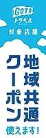 【受注生産】既製品 のぼり 旗 GO TO トラベル TRAVEL キャンペーン 地域共通 クーポン 対象店舗 割引券 旅行代理店