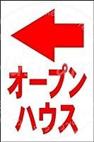 「オープンハウス(左折?赤)」 注意看板メタル安全標識注意マー表示パネル金属板のブリキ看板情報サイントイレ公共場所駐車ペット誕生日新年クリスマスパーティーギフト