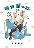 サメガール(2) (アフタヌーンコミックス)
