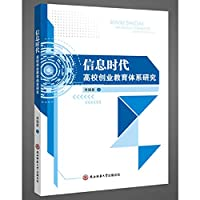 Research on the system of entrepreneurship education in the information age(Chinese Edition)