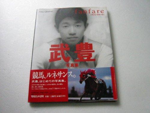 ファンファーレ―武豊写真集 (MAG GRAPHIC)の詳細を見る