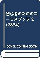 初心者のためのコーラスブック 2 (2834)