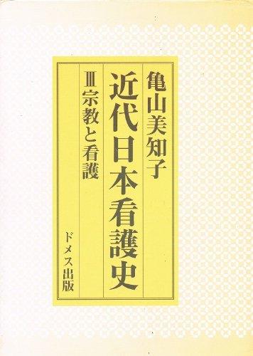 宗教と看護 (近代日本看護史)