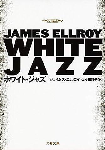 新装版 ホワイト・ジャズ (文春文庫)