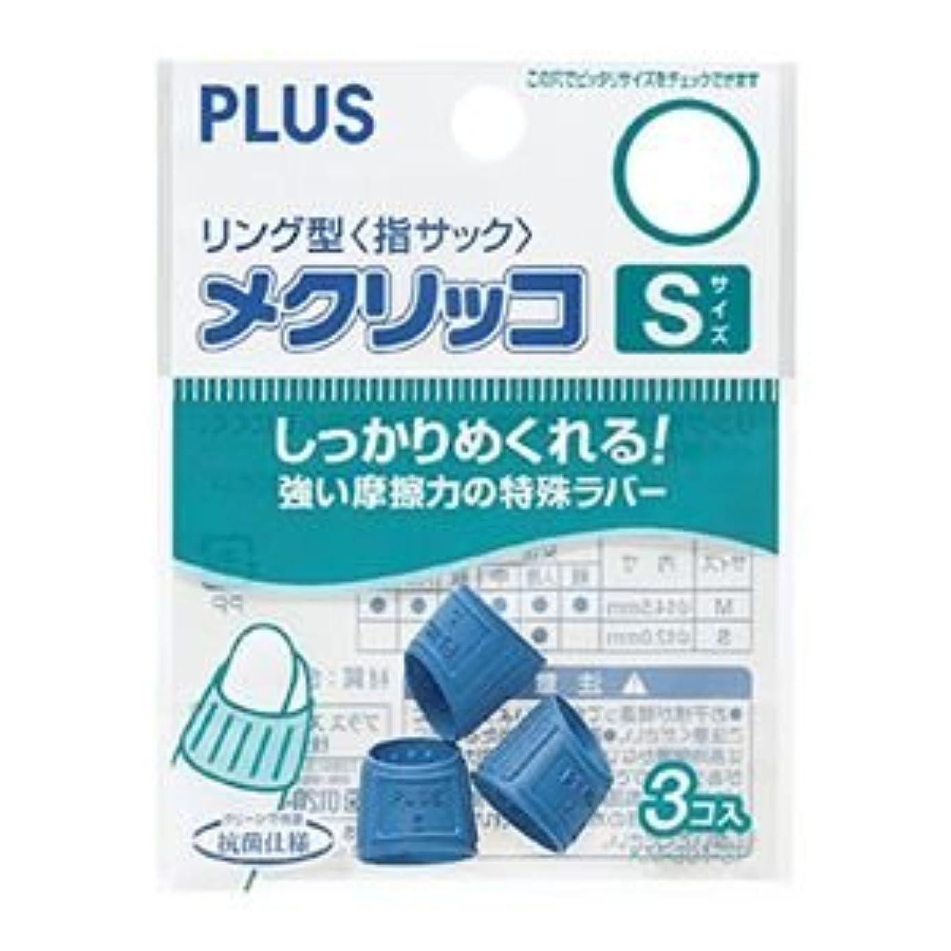 細菌人道的圧縮されたPLUS ムレ難いリング型指サックメクリッコS3個入 44746 【10個セット】 32-745