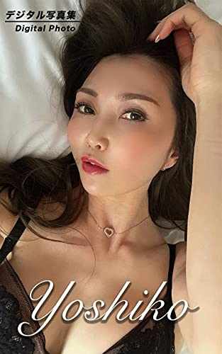 YOSHIKO 1st デジタル写真集