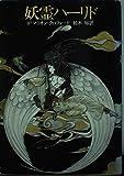 妖霊ハーリド (ハヤカワ文庫 FT (79))