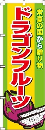 のぼり ドラゴンフルーツ 0100383IN
