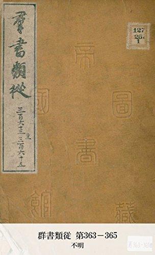群書類従 第363-365 (国会図書館コレクション)