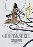 Import Posters Ghost IN The Shell - Japanese Movie Wall
