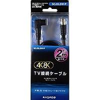 マスプロ テレビ接続ケーブル(4C) 【2m】片端L型プラグ⇔片端ストレート型プラグ F型入力端子(F型プッシュ式プラグ) SCJ2LSW-P