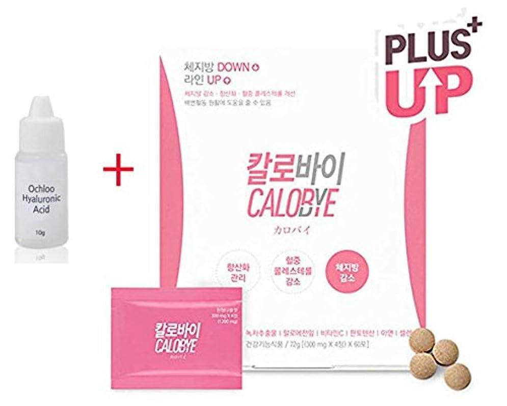 スパイ廃棄パートナーNew CALOBYE Plus Up Weight Loss Diet Kits for 1month (240pills/2times in a day) ?CALOBYE+(カロバイプラス) ダイエット Made in Korea + Ochloo Hyaluronic acid 10m