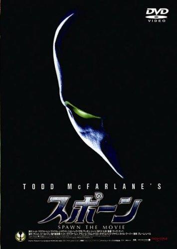 スポーン [DVD]