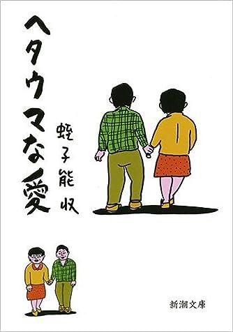 ヘタウマな愛 (新潮文庫)