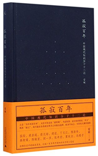 One Hundred Years of Solitude (Chinese Edition)