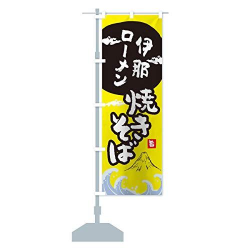 伊那ローメン焼きそば のぼり旗(レギュラー60x180cm 左チチ 標準)