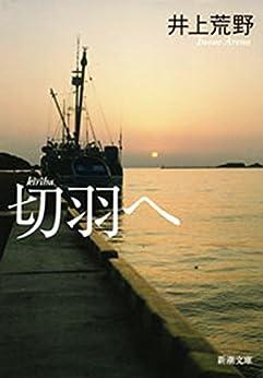[井上荒野]の切羽へ(新潮文庫)