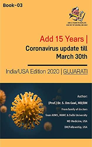 Coronavirus update till march 30th Book-3 (Gujarati) (Gujarati Edition)