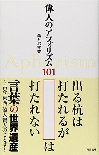 偉人のアフォリズム101