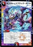 デュエルマスターズ 【超次元レッドブラック・ホール】 DMR02-033-UC ≪EP1 ダークサイド≫