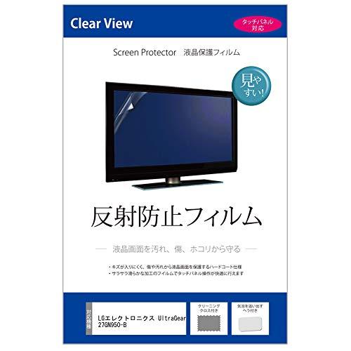 メディアカバーマーケット LGエレクトロニクス UltraGear 27GN950-B [27インチ(3840x2160)] 機種で使える【反射防止液晶保護フィルム】
