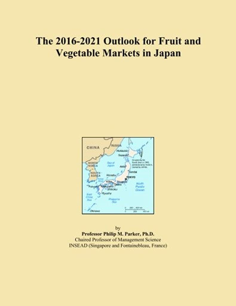 マーベル重要性ローストThe 2016-2021 Outlook for Fruit and Vegetable Markets in Japan
