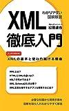 XML徹底入門【わかりやすい図解解説】