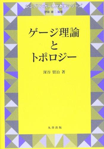 ゲージ理論とトポロジー (シュプリンガー現代数学シリーズ)