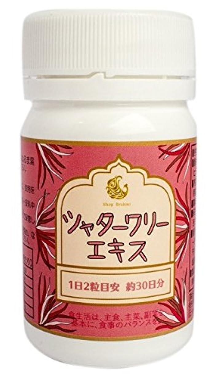 賢い浸食極端な【日本製】シャターワリーエキス 5倍濃縮 植物性原料100%