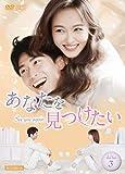 あなたを見つけたい~See you again~ DVD-BOX3[DVD]