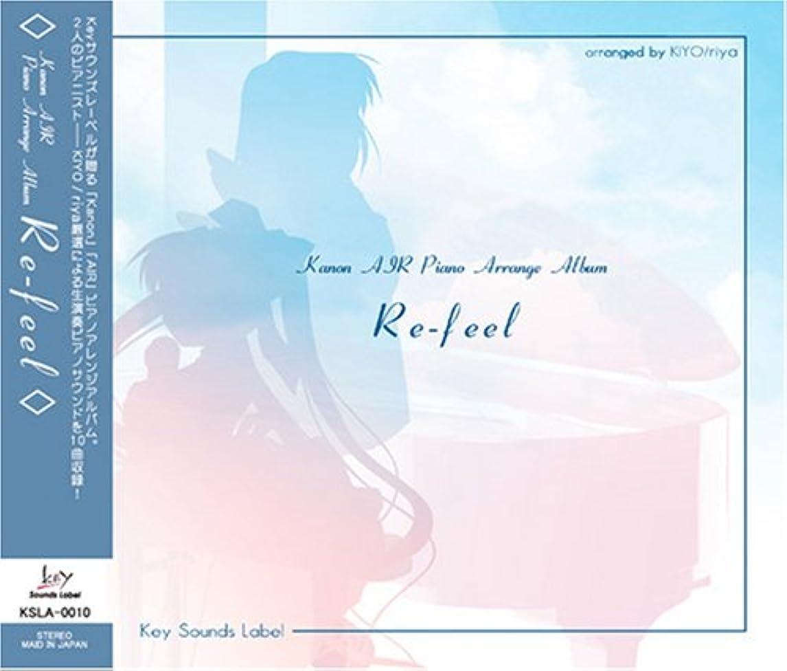 世紀セメントガードRe-feel ~Kanon/AIR Piano Arrange Album~