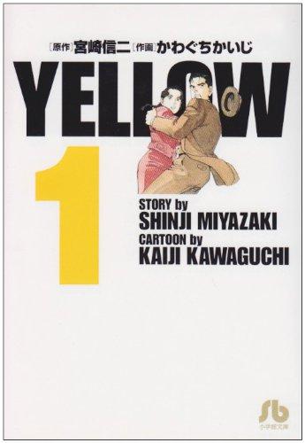 YELLOW[文庫版] (1) (小学館文庫)
