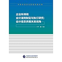 Research on Establishment and Implementation of Corporate Income Tax Accounting Standards(Chinese Edition)