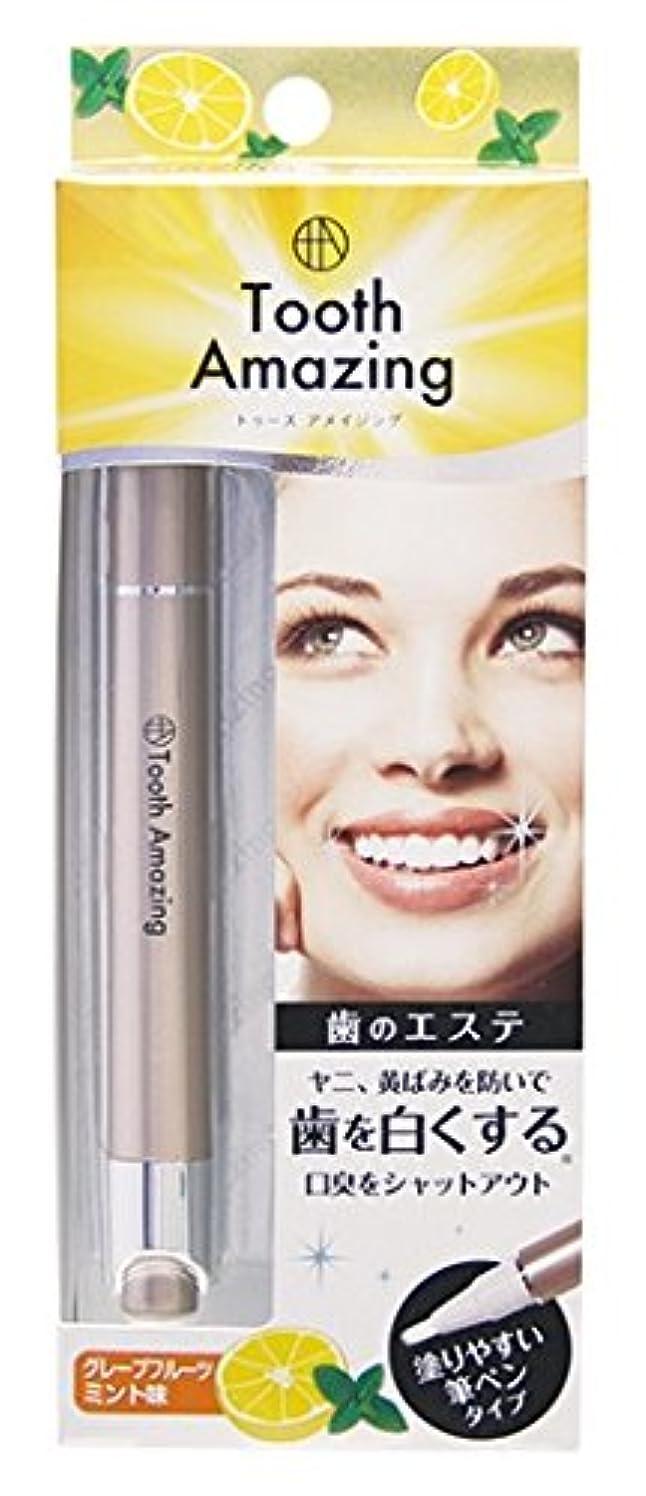 認証添付制約歯のホワイトニング トゥースアメイジング グレープフルーツミント味 3個セット 歯のエステ 歯のクリーニング 塗る?すすぐの簡単ステップで白い歯?口臭予防にも