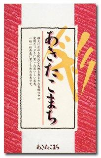 三重県産 あきたこまち (玄米, 10kg)