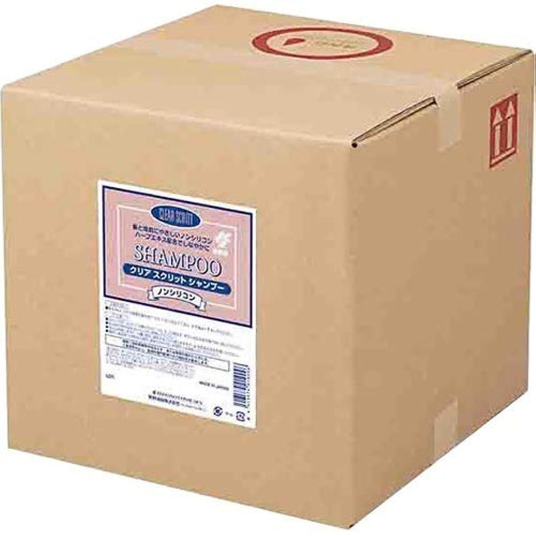 発表する教育異議熊野油脂 業務用 クリアスクリット シャンプー 18L