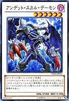 遊戯王OCG アンデット・スカル・デーモン DE04-JP022-N デュエリストエディション4 収録カード