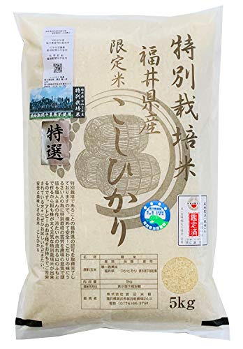 無農薬・ 無化学肥料栽培 コシヒカリ 「特選」 真空パック 5kg ※土から安心できるお米 (玄米)