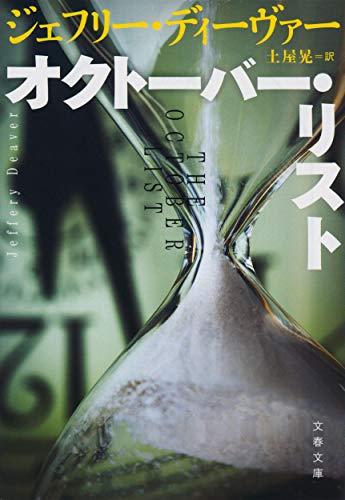 オクトーバー・リスト (文春文庫 テ 11-43)