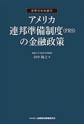 アメリカ連邦準備制度(FRS)の金融政策 (〔世界の中央銀行〕)