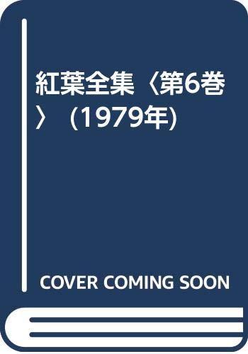 紅葉全集〈第6巻〉 (1979年)の詳細を見る