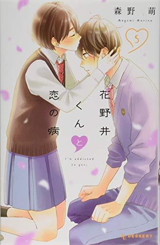 花野井くんと恋の病(5) 限定版 (プレミアムKC)