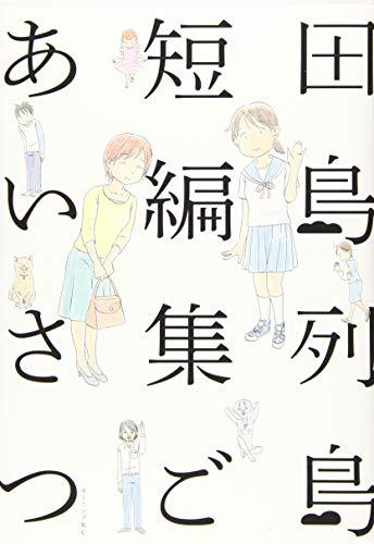 Mirror PDF: 田島列島短編集 ごあいさつ (モーニング KC)