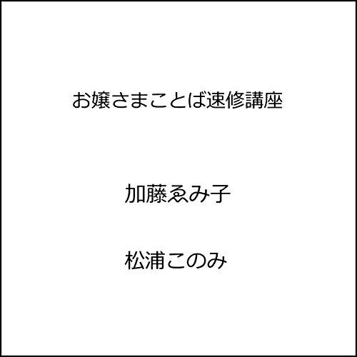 『お嬢さまことば速修講座』のカバーアート